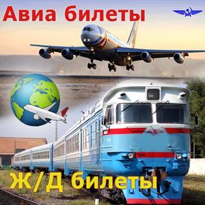 Авиа- и ж/д билеты Кочубеевского