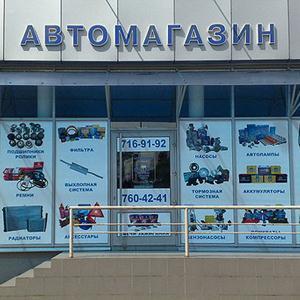 Автомагазины Кочубеевского