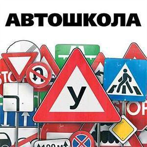 Автошколы Кочубеевского