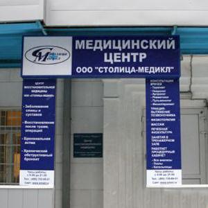 Медицинские центры Кочубеевского