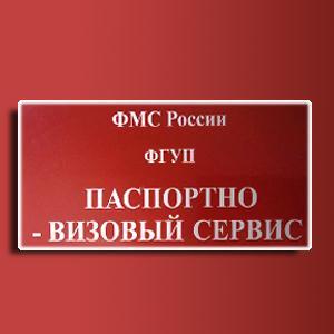 Паспортно-визовые службы Кочубеевского
