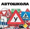 Автошколы в Кочубеевском