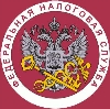 Налоговые инспекции, службы в Кочубеевском