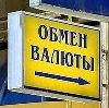 Обмен валют в Кочубеевском