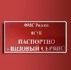 Паспортно-визовые службы в Кочубеевском