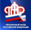Пенсионные фонды в Кочубеевском