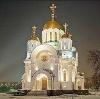 Религиозные учреждения в Кочубеевском
