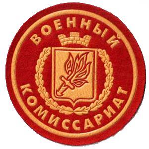 Военкоматы, комиссариаты Кочубеевского